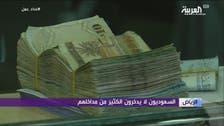 """""""المالية"""" السعودية تعمل لإطلاق استراتيجية وطنية للادخار"""