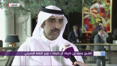 وزير النفط البحريني: نتجه لحفر بئرين والتقييمات إيجابية