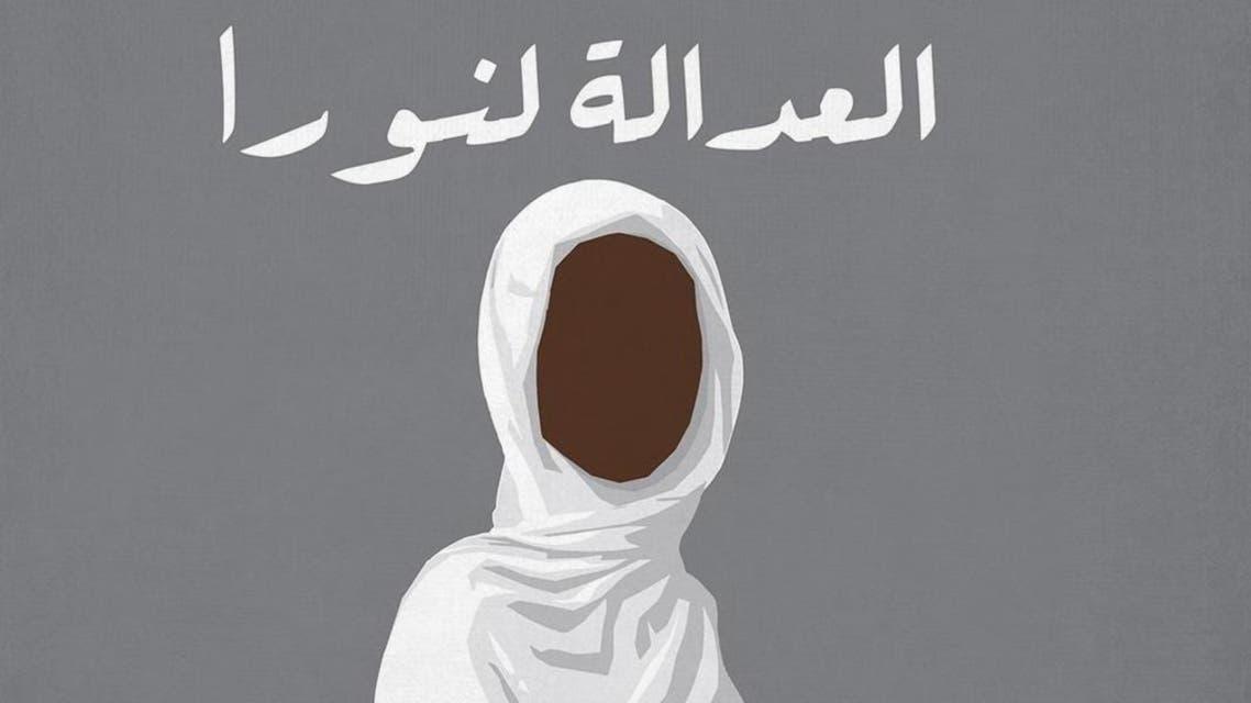 الحكم بإعدام سودانية قتلت زوجها أثناء محاولة اغتصابها