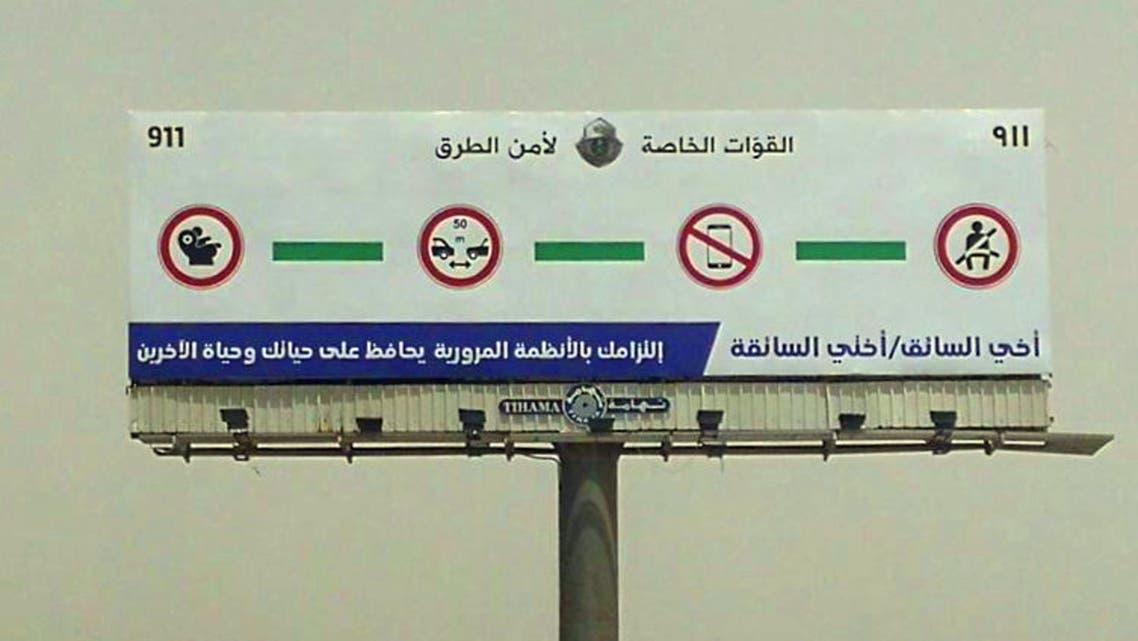 السعودية لوحات إرشادية مرورية تخاطب المرأة