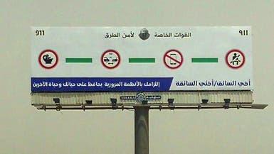 السعودية.. لوحات إرشادية مرورية تخاطب المرأة