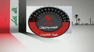 في حمى السباق الانتخابي.. 9 مقاعد للأقليات في العراق