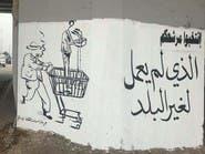 في بغداد.. لوحات فنية للتذكير بمساوئ الحكومات السابقة