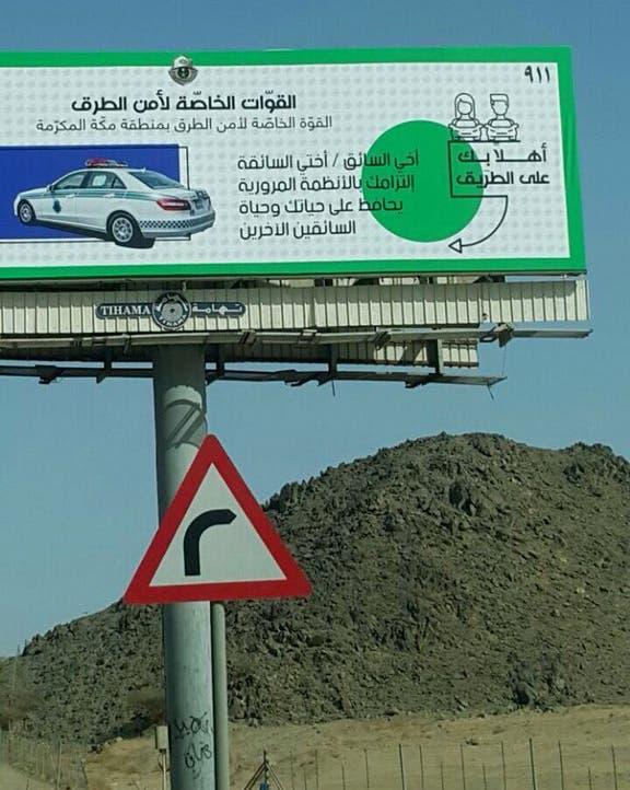 saudi traffic sign