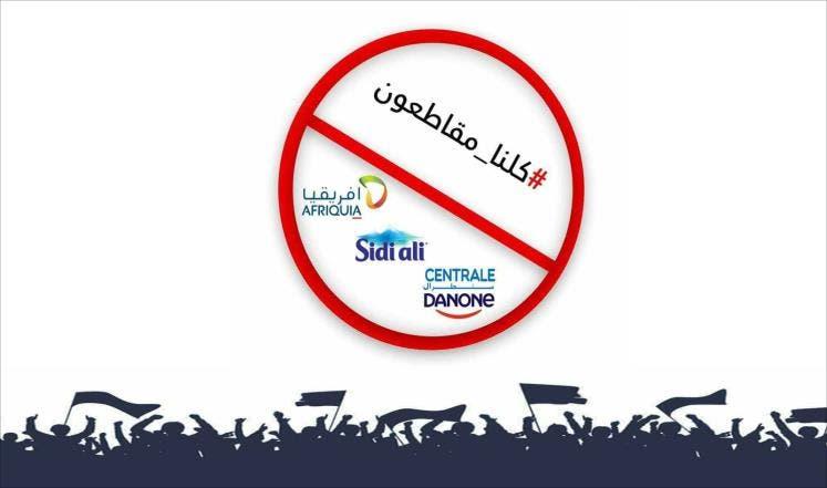 morocco boycott