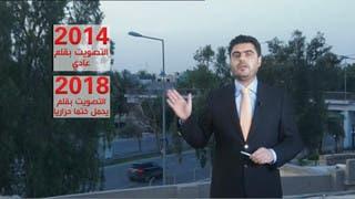 العراق.. بماذا اختلفت انتخابات 2014 عن هذا العام؟
