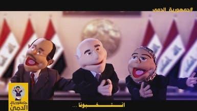 """بالفيديو.. ساسة العراق يغنون """"ديسباسيتو"""""""