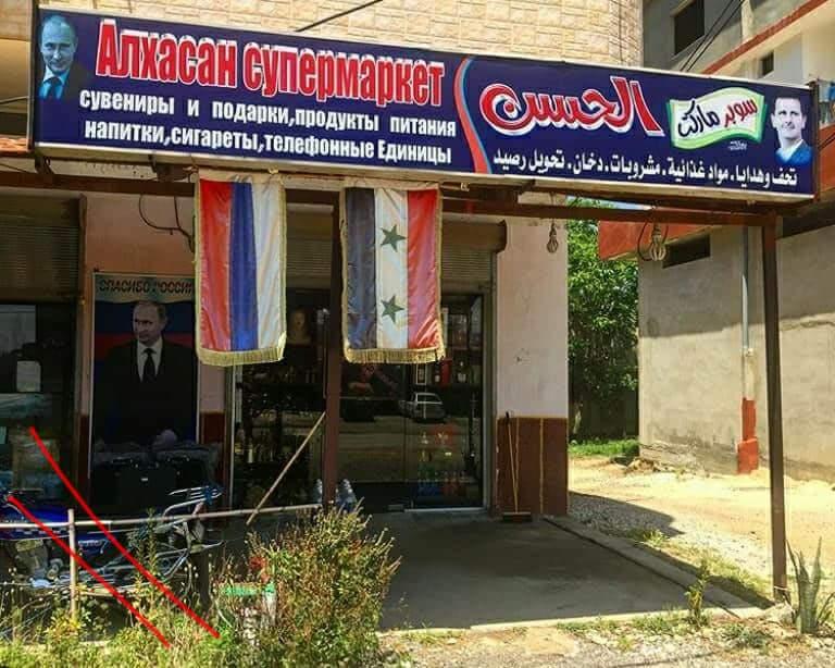 يافطات روسية في سوريا