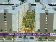 """""""الإسكان"""" تطلق مشروعاً لتوفير 6900 وحدة سكنية في جدة"""