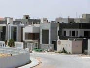 إطلاق تطبيق خاص بمساكن الملكيات المشتركة بالسعودية