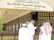 """تحويل """"الصندوق العقاري"""" بالسعودية لمؤسسة تمويلية في 2020"""