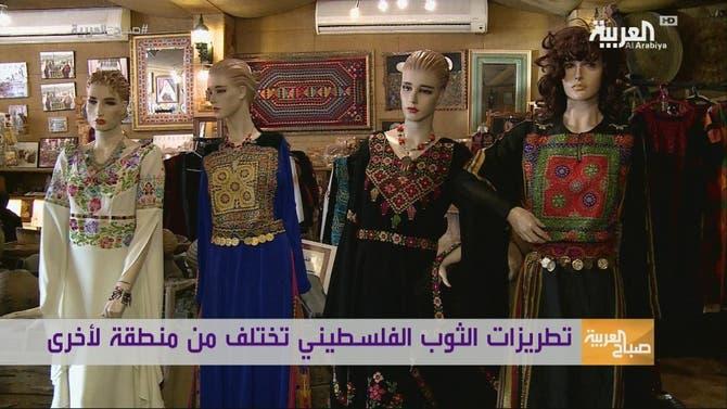 الثوب الفلسطيني إن حكى..