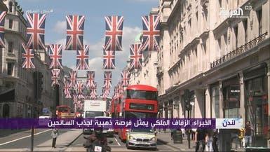 ما الذي ينتظر قطاع السياحة البريطاني من الزفاف الملكي؟