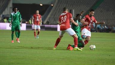 الأهلي المصري يتعثر مجدداً في دوري أبطال أفريقيا