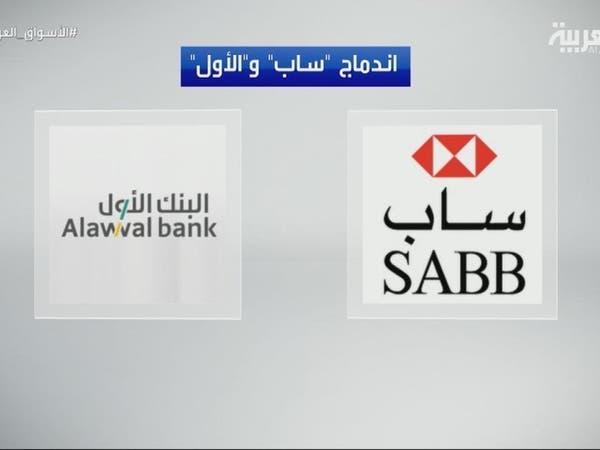 """""""الأول"""" يودع بنوك السعودية بنفاذ قرار دمجه مع """"ساب"""""""