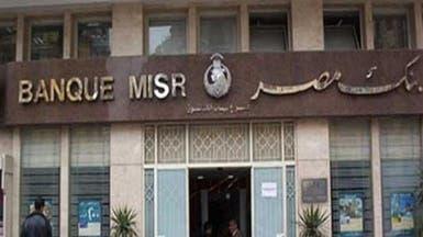 بنك مصر يبيع حصته في سامبا السعودية بـ370 مليون دولار