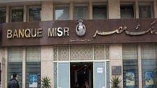 بنك مصر يتجه لاقتراض 750 مليون دولار من الخارج
