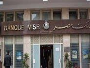 مصادر: بنك مصر يعين سيتي غروب لقرض بـ500 مليون دولار