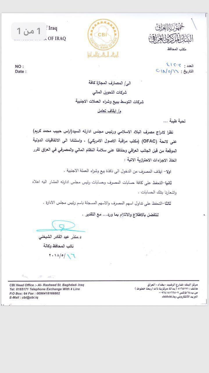 دستو بانک مرکزی عراق