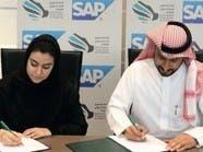 اتحاد الأمن السيبراني والبرمجة يوقع مذكرة تفاهم مع SAP