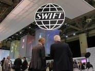 """مشروع لطرد إيران من نظام """"سويفت"""" المالي العالمي"""