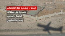 أيدت شكوى الإمارات.. إيكاو تدين تهديد قطر لأمن الطائرات
