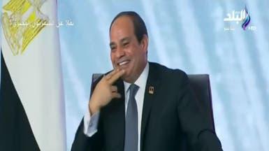 شاهد.. السيسي يمازح الحاضرين: بتموتوا في الكلام ده