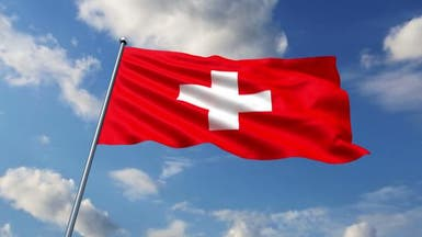 """لأول مرة.. سويسرا تسحب الجنسية من مدان بـ""""الإرهاب"""""""