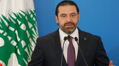الحريري: العقوبات ضد حزب الله قد يكون لها تأثير إيجابي