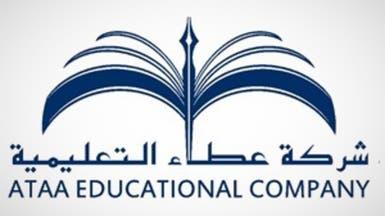 """""""عطاء"""" تمدد مذكرة تفاهم للاستحواذ على مدارس """"المملكة"""" المحدودة"""