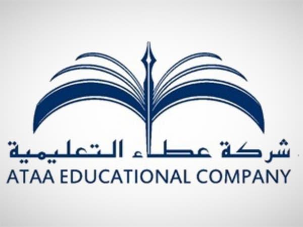 ارتفاع أرباح عطاء التعليمية الفصلية 7% لـ17.3 مليون ريال