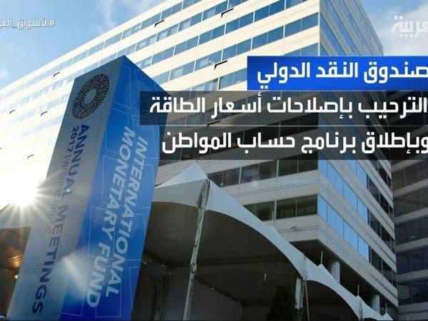 كيف ينظر صندوق النقد الدولي لاقتصاد السعودية؟