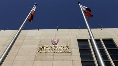 مصرف البحرين المركزي يخفض أسعار الفائدة على الإيداع