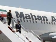 أميركا تفرض عقوبات جديدة على شركات طيران إيرانية