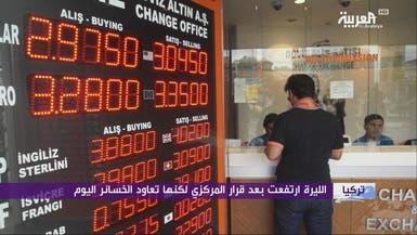 المركزي التركي يتدخل بشكل مفاجئ لدعم الليرة