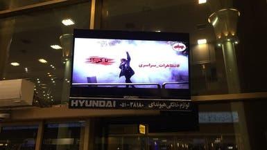 """بالصور.. اختراق """"مطار مشهد"""" دعماً لاحتجاجات إيران"""