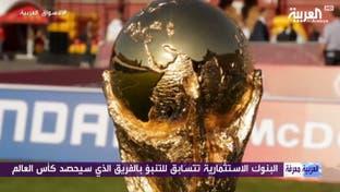 البنوك تتنبأ.. فمن سيفوز بكأس العالم 2018؟