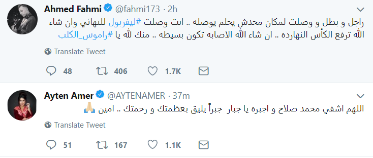 آيتن عامر وأحمد فهمي