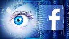 """""""فيسبوك"""" تطلب من 3 بنوك أميركية بيانات مالية للمستخدمين"""