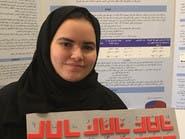 خاص.. طالبة سعودية اخترعت لغة جديدة للمكفوفين
