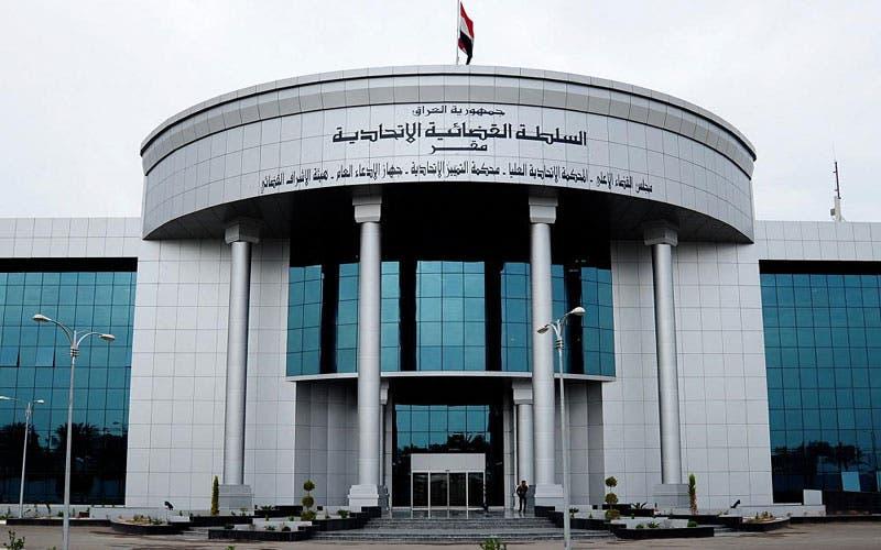 المحكمة الاتحادية في العراق