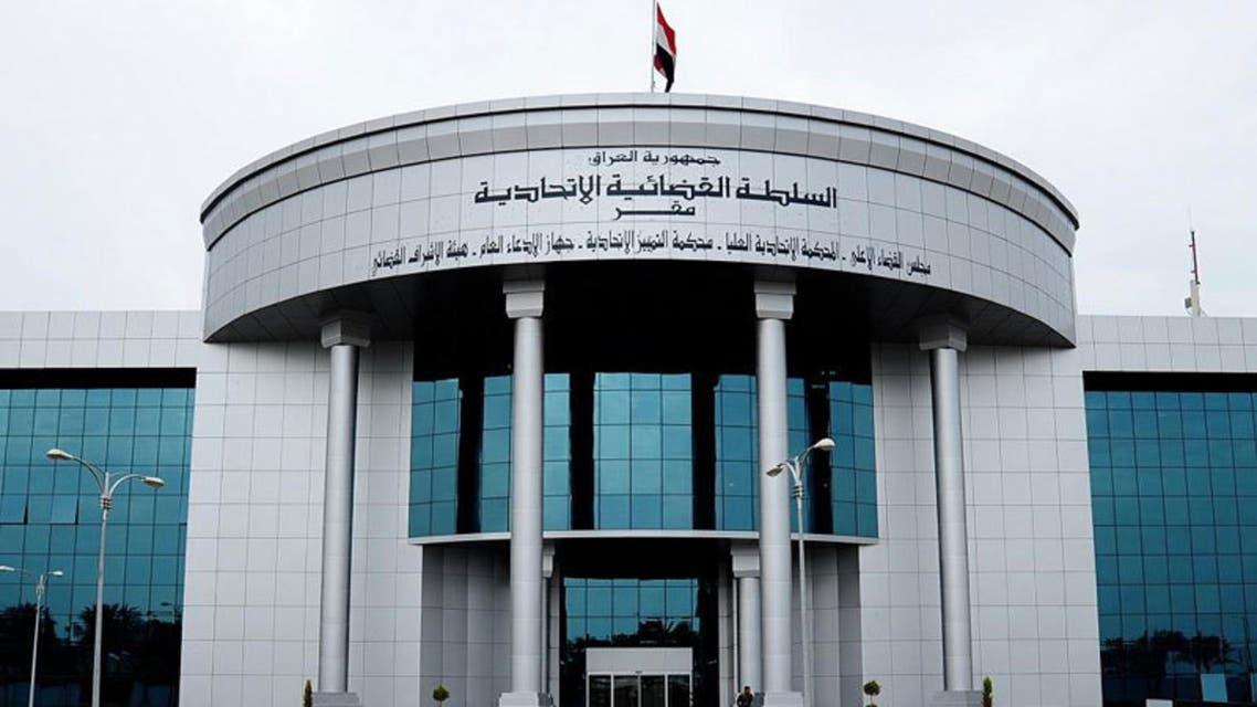 المحكمة الاتحادية العراق