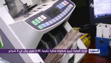 صكوك محلية جديدة لدعم ميزانية السعودية بـ4 مليارات ريال