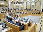 """إعادة النظر بتعرفة الكهرباء أمام """"الشورى"""" السعودي"""