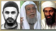 """""""السروری"""" گروپ کے بن لادن اور الزرقاوی سے تعلقات کا سراغ العربیہ ڈاٹ نیٹ نے لگا لیا"""