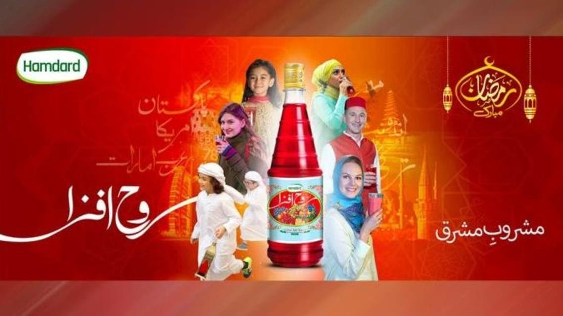 A Rooh Afza ad from Hamdard Pakistan marking the month of Ramadan. (Supplied)