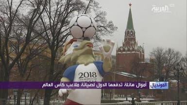كم تدفع الدول المستضيفة لكأس العالم على صيانة ملاعبها؟