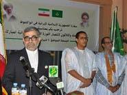 موريتانيا تستدعي سفير إيران.. وتحذر من نشاطات مشبوهة