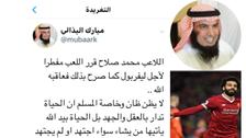 داعية كويتي: إصابة محمد صلاح عقاب من الله
