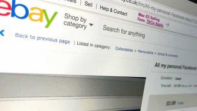 """مستخدم يعرض بياناته على """"فيسبوك"""" للبيع.. وهذا ثمنها"""